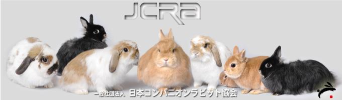 一般社団法人 日本コンパニオンラビット協会